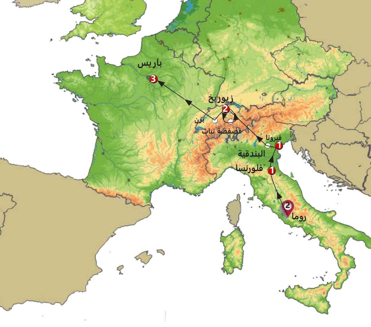 ايطاليا وسويسرا وباريس