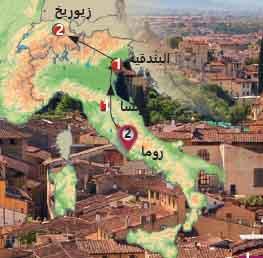 من روما الى زيورخ