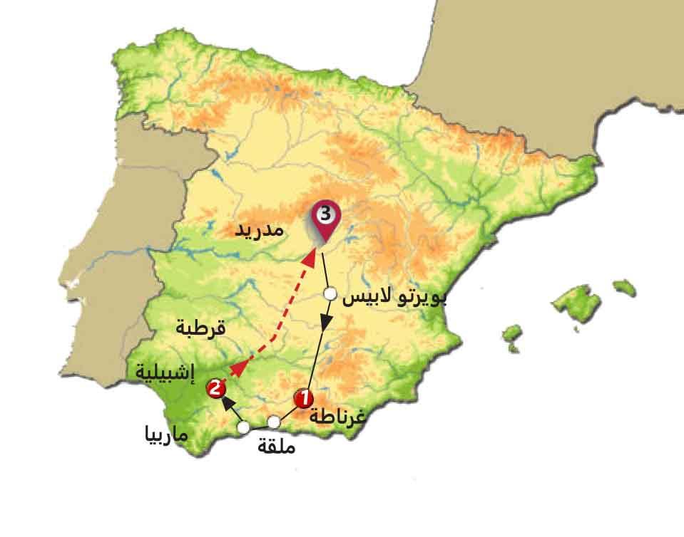 تعبيرات اندلسية مع مدريد